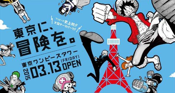 One piece la volont du d tokyo one piece tower - One piece volonte du d ...