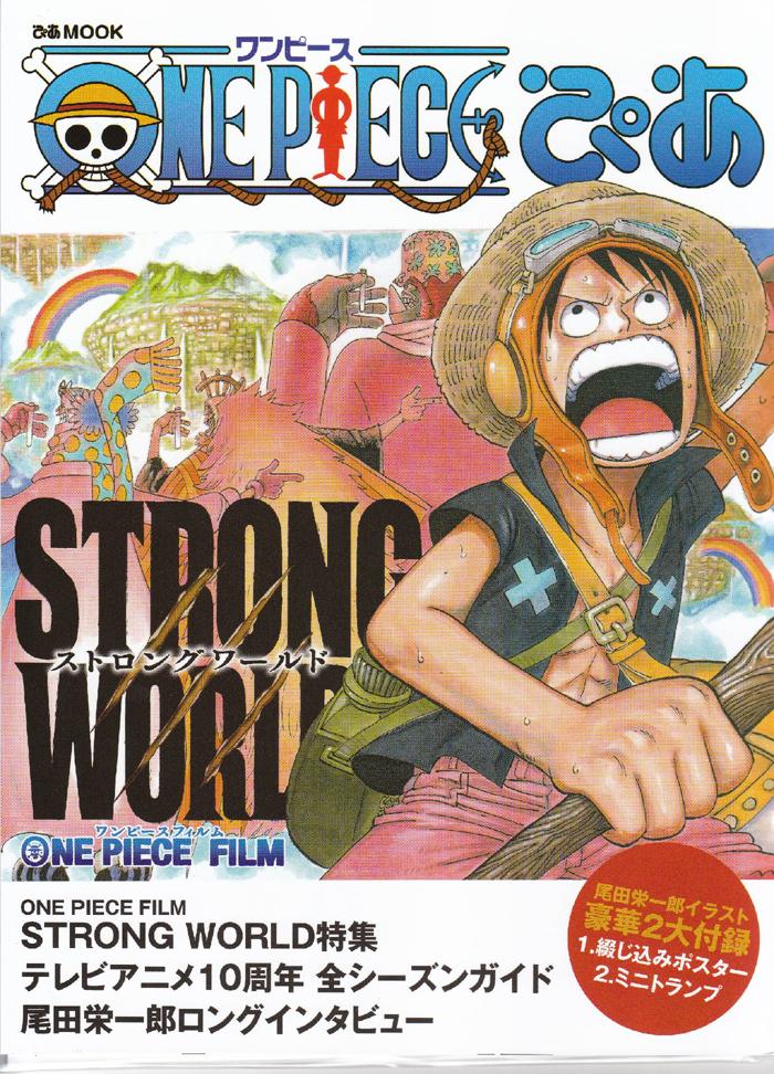 One piece stong world le blog de one piece themangas - One piece volonte du d ...